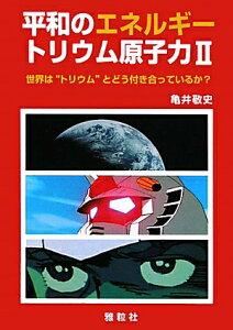 【送料無料】平和のエネルギートリウム原子力(2) [ 亀井敬史 ]