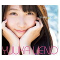 君といた空(豪華盤 CD+DVD)