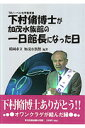 【送料無料】'08ノーベル化学賞受賞下村脩博士が加茂水族館の一日館長になった日