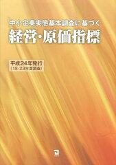 【送料無料】中小企業実態基本調査に基づく経営・原価指標(平成24年発行) [ 同友館 ]