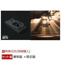 【2形態同時購入特典】ROTTENGRAFFTY Tribute Album 〜MOUSE TRAP〜 (通常盤)&ハレルヤ (完全生産限定盤 CD+DVD) (2020カレンダー付き)