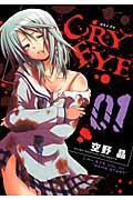 CRY EYE(01)