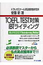 TOEFL tset対策iBTライティング