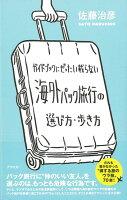 【バーゲン本】海外パック旅行の選び方・歩き方ーガイドブックにぜったい載らない