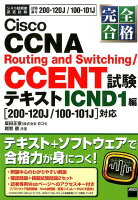 Cisco CCNA Routing and Switching/CCENT試験(ICND1編)