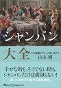 シャンパン大全 (日経ビジネス人文庫 G やー5-2) [ 山本 博 ]