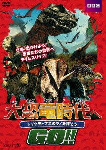 大恐竜時代へGO!! トリケラトプスのツノを探そう