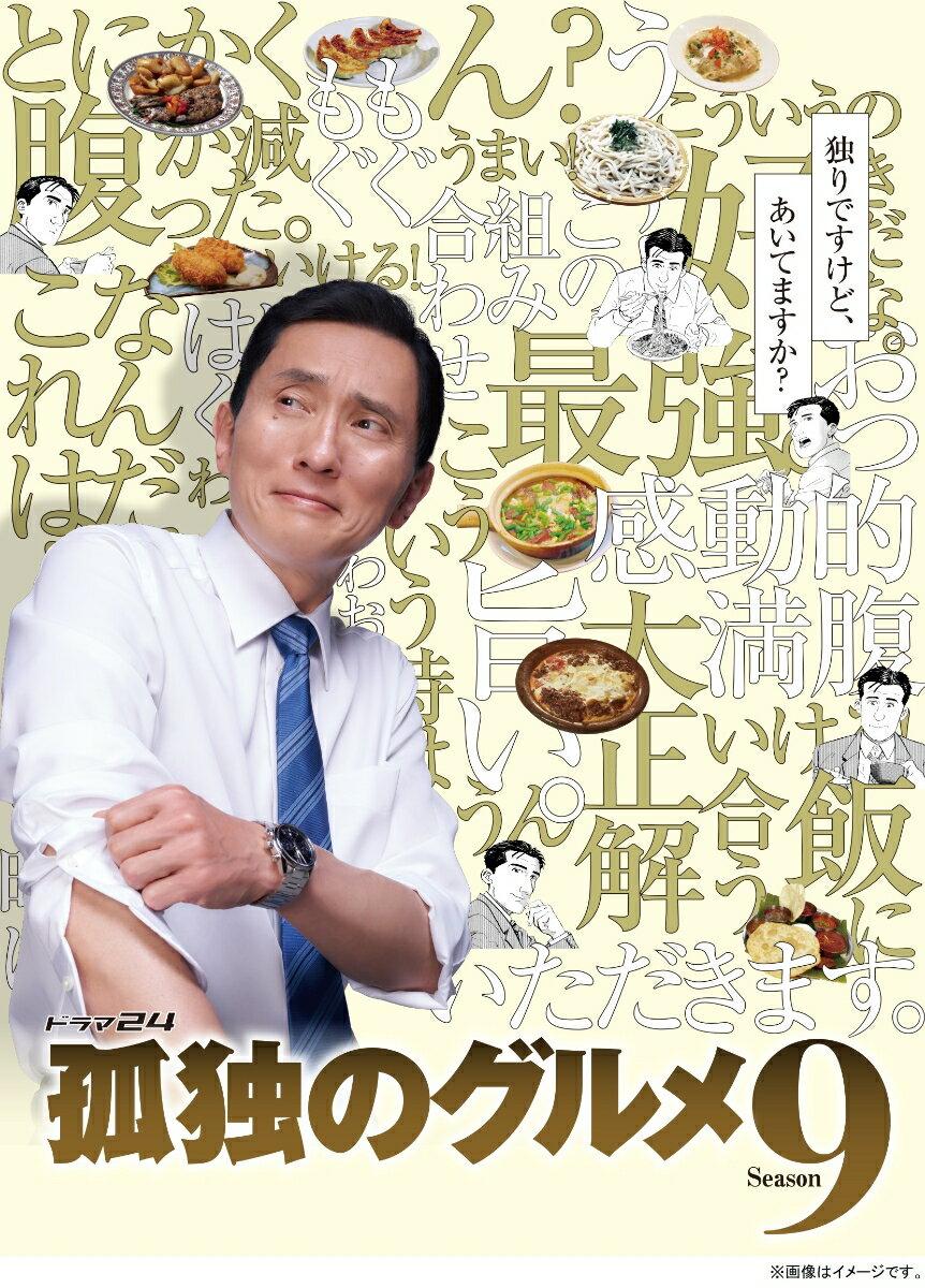 孤独のグルメ Season9 Blu-ray BOX【Blu-ray】