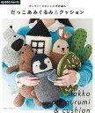 カンタン!かわいいかぎ針編み だっこあみ (アサヒオリジナル)