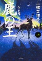 『鹿の王 上』の画像