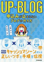 UP-BLOG申込みが止まらないブログの作り方