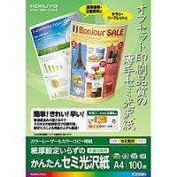 コクヨ コピー用紙 A4 セミ光沢紙 100枚 カラーレーザー カラーコピー LBP-KFH1110