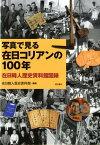 写真で見る在日コリアンの100年 在日韓人歴史資料館図録 [ 在日韓人歴史資料館 ]