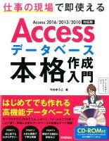 Accessデータベース本格作成入門