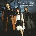 PSP/Wiiゲームソフト『SDガンダム ジェネレーション ワールド』OPテーマ::Naked Soul(CD+DVD) [ TOPGUN×米倉千尋 ]