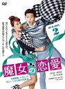 魔女の恋愛 DVD-BOX 2 [ オム・ジョンファ ]