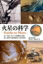 火星の科学 -Guide to Mars- 水、生命、そして