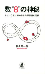 """【送料無料】数""""8""""の神秘 [ 佐久間一浩 ]"""
