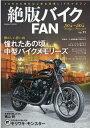 絶版バイクFAN Vol.11 (コスミックムック)