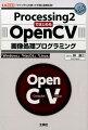 Processing2ではじめるOpenCV画像処理プログラミング