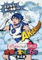 ももクロChan DVD 決戦は金曜ごご6時 第4集 さよなら! 青い美獣の巻