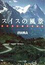 スイスの風景 スイスに関する80章 [ 浮田典良 ]%3f_ex%3d128x128&m=https://thumbnail.image.rakuten.co.jp/@0_mall/book/cabinet/8884/88848476.jpg?_ex=128x128