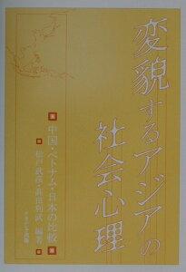 【送料無料】変貌するアジアの社会心理