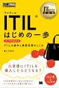 ITIL はじめの一歩 スッキリわかるITILの基本と業務改善のしくみ (EXAMPRESS IT Service Management教科書) [ 最上 千佳子 ]