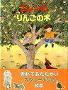 エレンのりんごの木 (児童図書館・絵本の部屋) [ カタリーナ・クルースヴァル ]