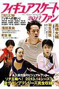 【送料無料】フィギュアスケートファン(2014)