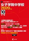 女子学院中学校(2020年度) (中学校別入試問題集シリーズ)