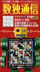 数独通信(vol.28(''15年春号))