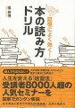 【バーゲン本】記憶によく効く!本の読み方ドリル