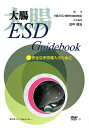 【送料無料】大腸ESD guidebook [ 大腸ESD標準化検討部会 ]