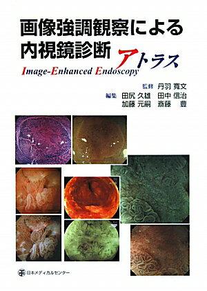 画像強調観察による内視鏡診断アトラス画像