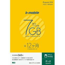 b-mobile 7GB×12ヶ月SIMパッケージ(マイクロSIM)