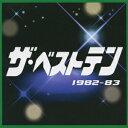 【楽天ブックスならいつでも送料無料】ザ・ベストテン 1982-83 [ (オムニバス) ]