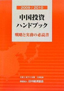 【送料無料】中国投資ハンドブック(2009/2010)