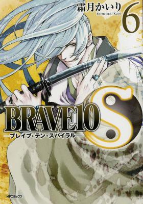 BRAVE 10 S(6)画像
