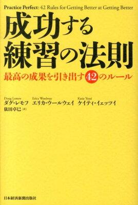 【送料無料】成功する練習の法則 [ ダグ・レモフ ]