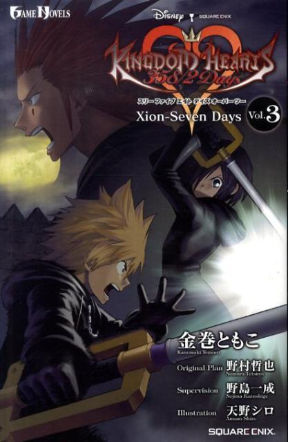 キングダムハーツ358/2 Days(vol.3) Xion-Seven Days (Game novels) [ 金巻朋子 ]