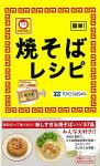 【バーゲン本】マルちゃん焼そばレシピ