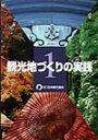 【送料無料】観光地づくりの実践(1)