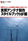 実用アンテナ製作スタイルブックHF編 別冊CQ ham radio掲載から精選した力作ア (実践アマチュア無線製作series)