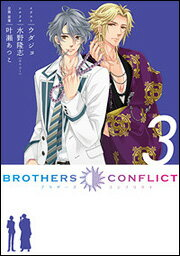 BROTHERS CONFLICT(3)画像