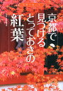 【送料無料】京都で見つけるとっておきの紅葉 [ 水野克比古 ]