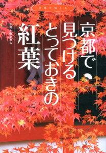 京都で見つけるとっておきの紅葉 [ 水野克比古 ]