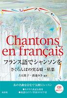 フランス語でシャンソンを《CD付》