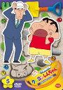 クレヨンしんちゃん TV版傑作選 第13期シリーズ 5 父ちゃんが坊主頭だゾ [ 矢島晶子 ]