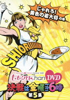 ももクロChan DVD 決戦は金曜ごご6時 第5集 じゃれろ! 黄色の若大将の巻